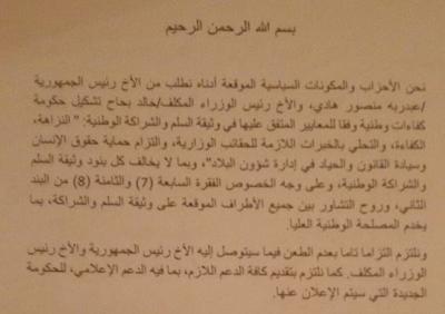 الأطراف السياسية اليمنية توقع على إتفاق تشكيل حكومة كفاءات ( نص الإتفاق - صورة الوثيقة  - أسماء الموقعين)