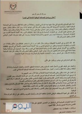 """"""" اليوم برس """" ينشر نص إعلان بروكسل الذي توصلت إليه القوى السياسية اليمنية المشاركة ( نص الإعلان )"""