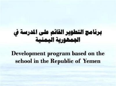 توقيع اتفاقية لبرنامج التطوير المدرسي بمدارس ميفعة عنس بذمار