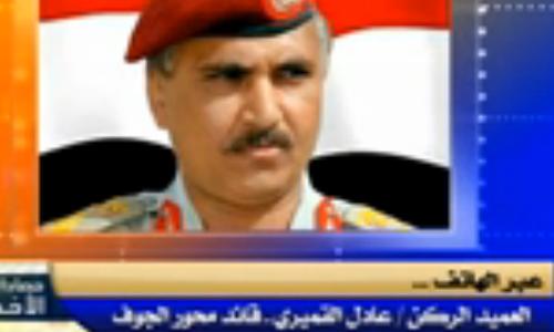 """مسلحون حوثيون يفرضون حصاراً على منزل قائد محور الجوف العميد الركن """" القميري """" بصنعاء"""