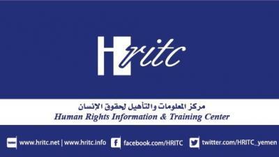 HRITC  ينظم غدا الثلاثاء  الدورة التدريبية الرابعة  للقضاة في مجال حقوق الطفل والعدالة من اجل الاطفال بتعز