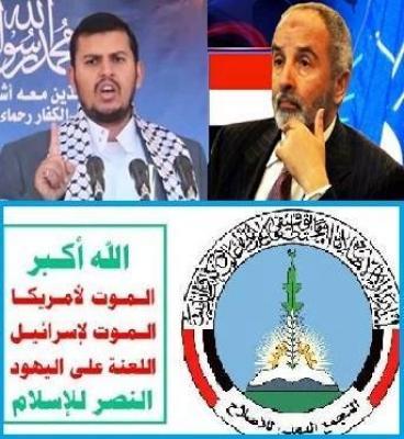 في محاولة لإنهاء التوتر : قيادات من حزب الإصلاح تلتقي بزعيم الحوثيين عبد الملك الحوثي بصعدة