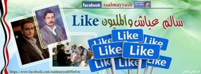"""بعد أن طلب مليون """"لايك"""" في صفحته مهراً لإبنته .. سالم عياش يزوج إبنته ويذكر أسباب ذلك الطلب"""