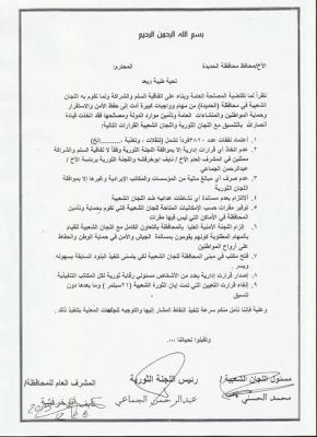 محافظ الحديدة صخر الوجيه يكشف تفاصيل إقتحام الحوثيين للمجمع الحكومي بالمحافظة والمطالب التسعة التي وضعوها ( وثيقة)