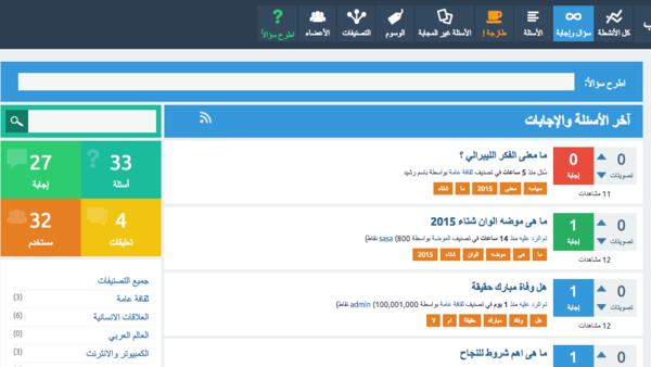 موقع عربي جديد لطرح الأسئلة والأجوبة للمستخدمين