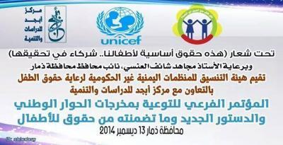 المؤتمر الفرعي للتوعية بمخرجات الحوار الوطني والدستور الجديد وماتضمنته من حقوق الأطفال