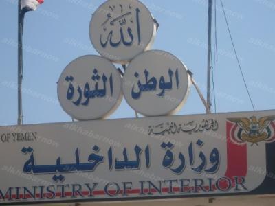صدور قرار وزير الداخلية  بتعيينات بمناصب قيادية هامة ( الأسماء - المناصب)