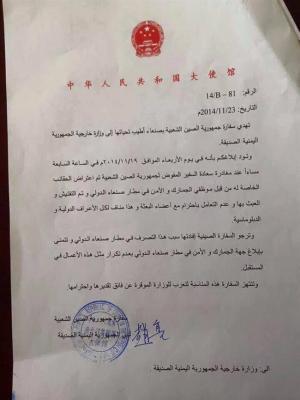 بعد يوم من شكوى السفارة الألمانية .. السفارة الصينية بصنعاء تشكوا هيانة الحوثيون لبعثتها الدبلوماسية بمطار صنعاء الدولي (وثيقة)