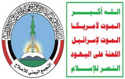 حزب الإصلاح  يتخبط في علاقته مع الحوثيين