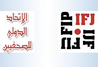 """الاتحاد الدولي للصحفيين يوجه دعوة لزعيم الحوثيين """" عبد الملك الحوثي """""""