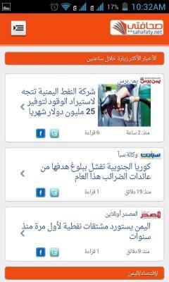 قارئ الأخبار (صحافتي) يحدِّث نسخة جوال سهلة للموقع (صورة)