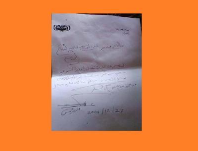 وثيقة مُسربة تكشف عن صرف الرئيس هادي مبلغ 100 مليون ريال للحوثيين من خزينة الدولة ( صورة)