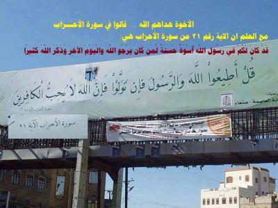 شاهد أكثر 3 لوحات إعلانية جدلاً والتي تظهر الأخطاء الفادحة التي يرتكبها الحوثيون