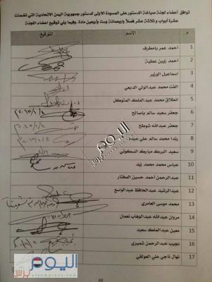 """"""" اليوم برس"""" ينفرد بنشر توقيعات وأسماء أعضاء لجنة صياغة الدستور على المسودة الأولية ما عدا ممثل الحوثيين ( صور)"""