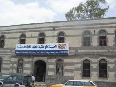 مكافحة الفساد تقر إيقاف 9 قيادات عسكرية ومدنية في قضية أراضي مطار الحديدة