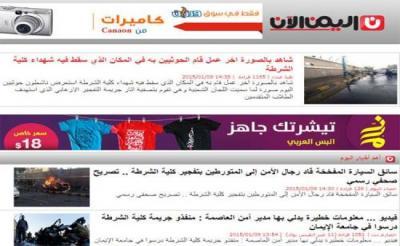 موقع ( اليمن الآن ) يعلن عن جائزة للمعجبين بصفحته على الفيس بوك ( تفاصيل)