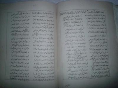 العثور على مخطوطة قيمة تتحدث عن العصور القديمة