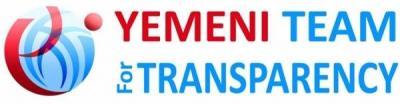الشفافية اليمنية تدين قمع التظاهرات الشبابية السلمية (نص البيان)