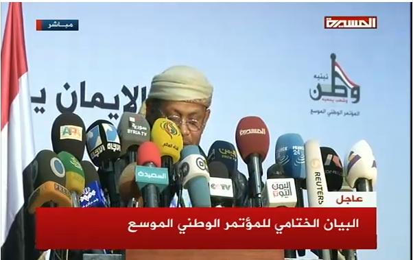 الحوثيون يفشلون في مؤتمرهم الذي أختتم اليوم ويكتفون بالتهديد والوعيد ( تفاصيل)