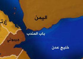 مسؤول مصري يكشف عن تدخل عسكري في حال إغلاق باب المندب في اليمن