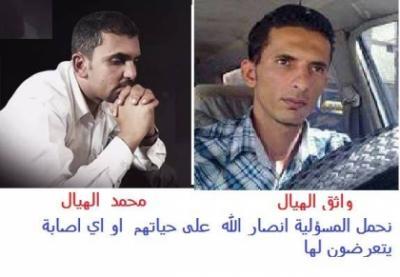 الحوثيون يختطفون نجلي أحد القيادات في الحزب الإشتراكي اليمني ( صورة)