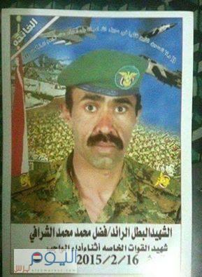 """تطورات ومعلومات جديدة في قضية مقتل الرئد فضل الشرافي """" أحد ضباط القوات الخاصة """" والذي قُتل على أيدي الحوثيين"""