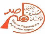 المرصد اليمني لحقوق الانسان يواصل  تنفيذ برنامج  التأهيل المؤسسي  المكثف لمنظمات المجتمع المدني الناشئة