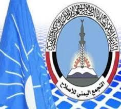 حزب الإصلاح يعيّن أربعة من قياداته المختطفين لدى الحوثيين ممثلين له بحوار موفمبيك ( الأسماء)