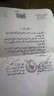 الحوثيون يعينون قيادة جديدة للقوات الجوية وإحالة القيادة السابقة للتحقيق ( الأسماء)