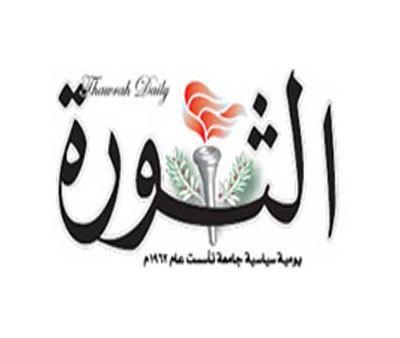 صدور قرارت بتعيين قيادات حوثية لرئاسة مجلس إدارة مؤسسة الثورة للصحافة والنشر ( الأسماء)