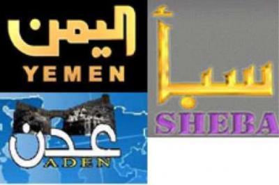 توقف مفاجئ  لأربع قنوات رسمية والتي يسيطر عليها الحوثيون