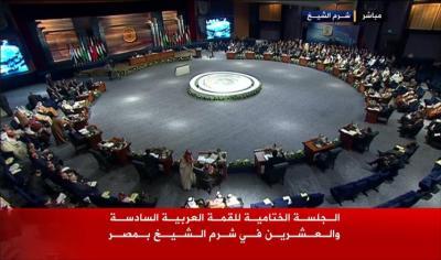 """القادة العرب يوافقون على إنشاء قوة عربية مشتركة ويؤيدون إستمرار عملية """" عاصفة الحزم """""""