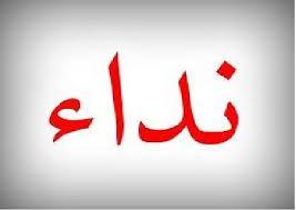نداء إستغاثة من مستشفيات عدن