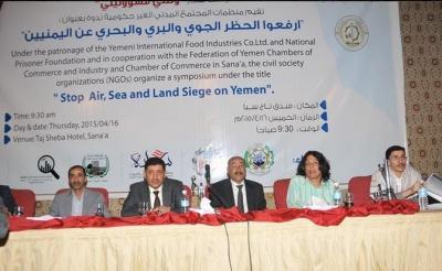 """خلال ندوة """" ارفعوا الحضر الجوي والبري والبحري عن اليمنيين""""  اطلاق مبادرة برنامج الاغاثة الوطني بصنعاء"""