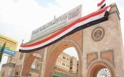 تحذير هام من المؤسسة العامة للإتصالات من إنقطاع وشيك للإتصالات المحلية والدولية وخدمة الإنترنت في اليمن