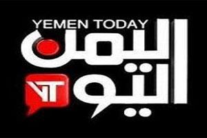 """قناة اليمن اليوم التابعة للرئيس السابق """" صالح """" تتوقف عن البث"""