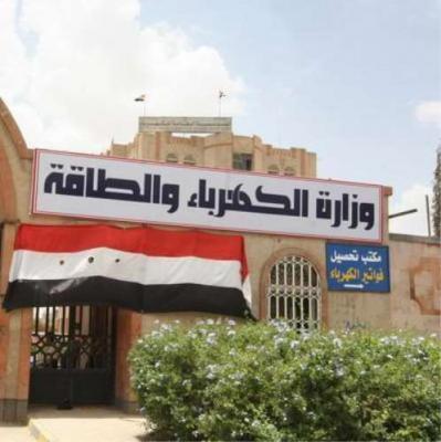 المؤسسة العامة للكهرباء تناشد الحوثيين