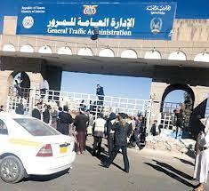 """مندوب الحوثيين في الإدارة العامة للمرور """" شرطة السير """" يستولي على """" السيرفر"""" والذي يقدر قيمته بملايين الريالات"""