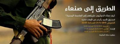اليمنيون على موعد مع الصندوق الأسود مساء اليوم والذي يفتح ملفات سقوط صنعاء ويكشف خفايا مقتل الشهيد القشيبي
