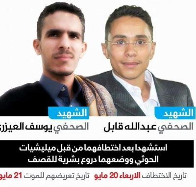 الاتحاد الدولي للصحفيين يطالب في التحقيق بجريمة قتل الصحفيين قابل والعيزري