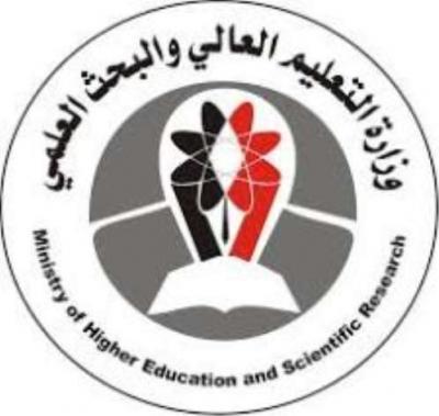 إعلان هام من وزارة التعليم العالي بشأن موعد التسجيل والقبول في الكليات الطبية والهندسية