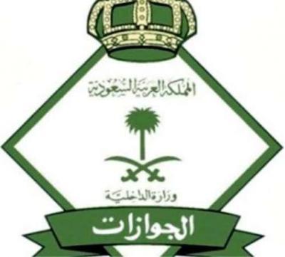 توضيح هام من الجوازات السعودية للمقيمين ومن سيغادر المملكة