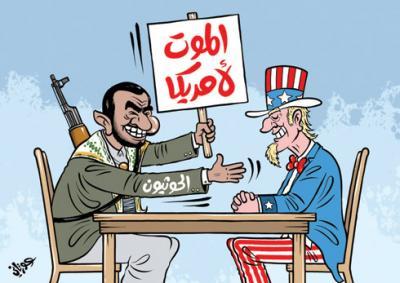 شاهد الكاريكاتير الذي يمثل إحراجاً للحوثيين وأنصارهم