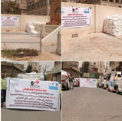 توزيع  500 سلة غذائية للنازحين بأمانة العاصمة