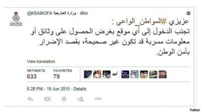 وثائق ويكيلكس المسُربة عن السعودية تثير جدلاً واسعاً .. والخارجية السعودية توجه تحذيراً لمواطنيها