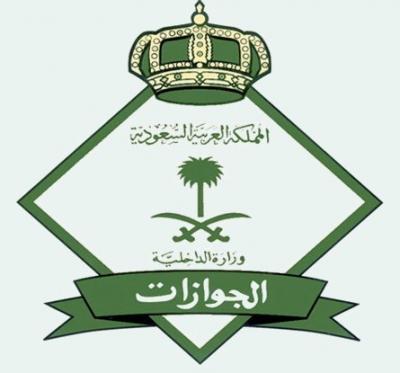الجوازات السعودية بالمدينة المنورة تُحدد موعد إنتهاء المدة المحددة لتصحيح أوضاع اليمنيين الغير نظاميين وتكشف أوضاع من عليهم بصمات