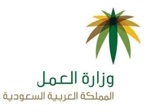 توضيح هام من وزارة العمل السعودية يُحدد 3 شروط لنقل الكفالة بدون موافقة الكفيل ( نصها)