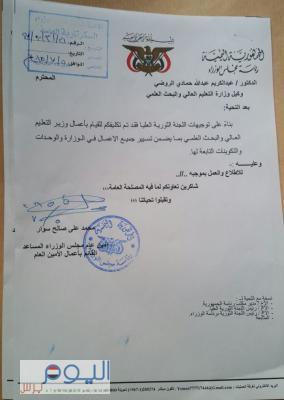 صدور قرار اللجنة الثورية العليا الحوثية بتكليف قائماً بأعمال وزير التعليم العالي ( صورة القرار )