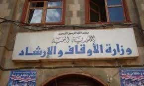 وزارة الاوقاف تدشن موسم الحج  للعام الجاري بالتنسيق مع الاتحاد اليمني للسياحة