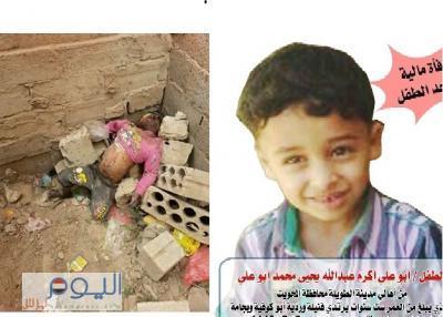 """شاهد بالصورة """" الجريمة الشنيعة """" لمقتل الطفل ذو الـ 6 سنوات والذي وجد مقتولاً مشوهاً بعدة طعنات بمنطقة شملان بصنعاء"""